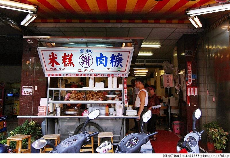 員林 謝 米糕 肉羹1 (3)