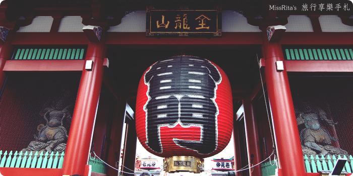 日本 東京 自由行 行程規畫0-