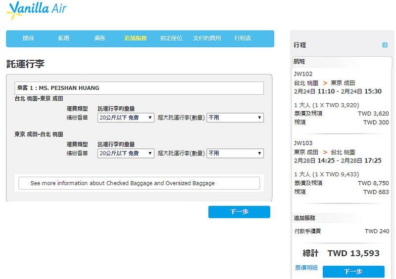 東京 廉價航空 香草航空 訂票教學 (4)
