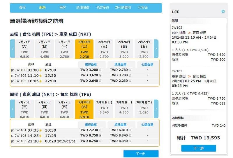 東京 廉價航空 香草航空 訂票教學 (2)