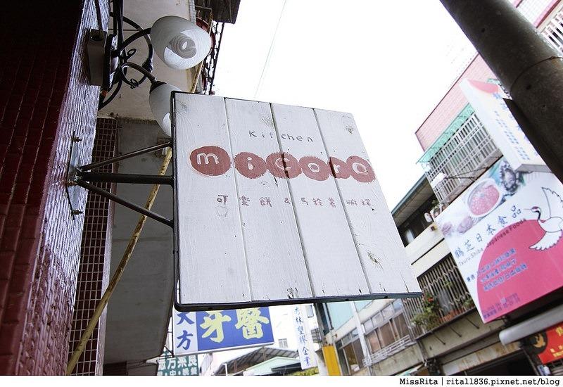 台中 勤美華美街 日本美食 Micoro3