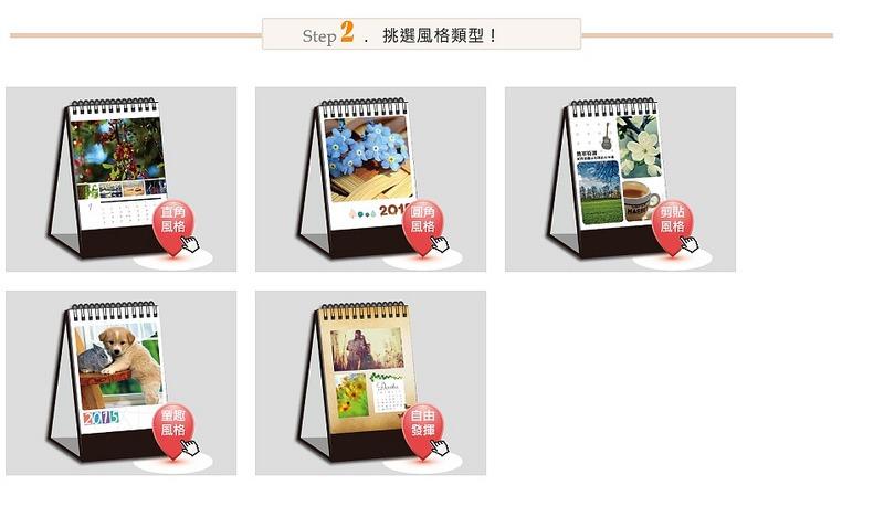 Fun-幸福 專業寫真相片書 幸福製造雲端平台13