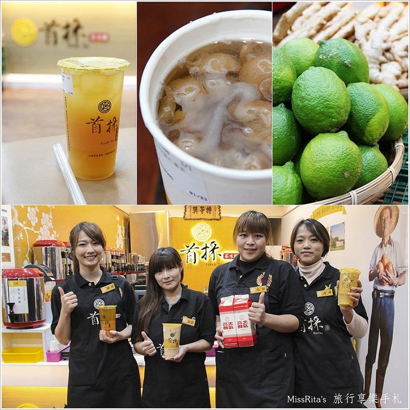 台中飲料 首採茶水鋪 潭子潭興店0