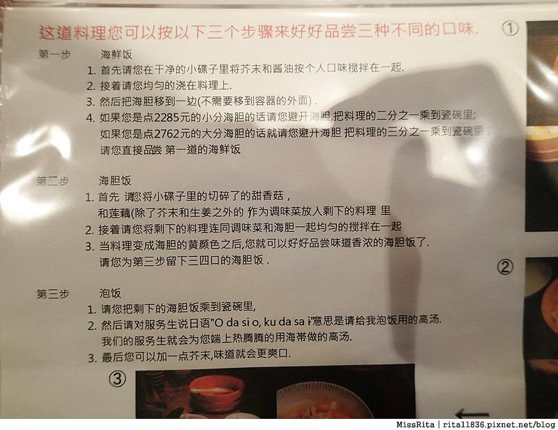 日本東京 築地市場 推薦美食 築地虎杖 魚河岸千兩 南店23