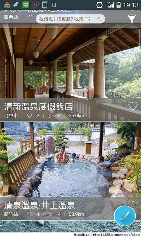 Smart Tourism Taiwan 台灣智慧觀光 app 手機旅遊 推薦旅遊app16-19