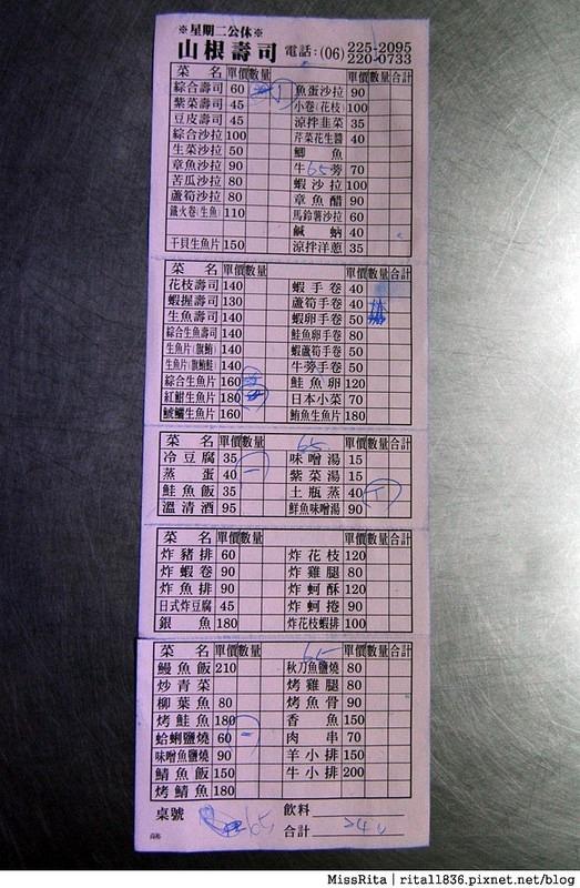 台南好吃 台南消夜 台南 阿卿杏仁茶 山根壽司4