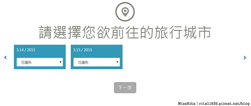 Smart Tourism Taiwan 台灣智慧觀光 app 手機旅遊 推薦旅遊app4-5