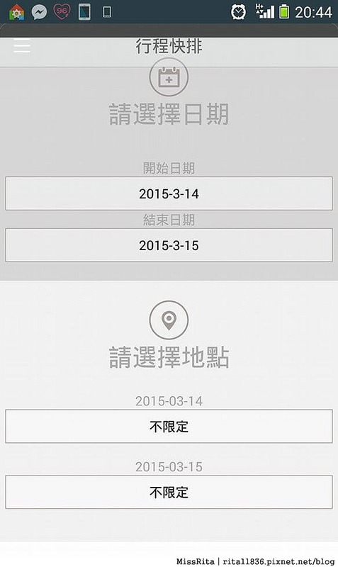Smart Tourism Taiwan 台灣智慧觀光 app 手機旅遊 推薦旅遊app21-24