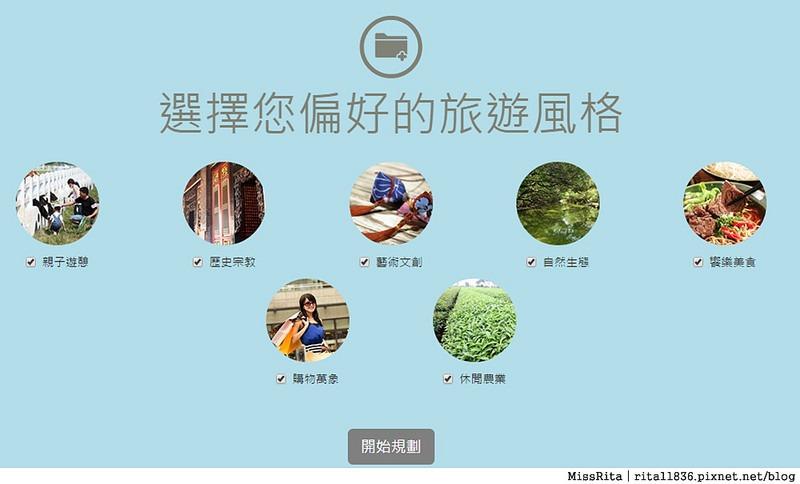 Smart Tourism Taiwan 台灣智慧觀光 app 手機旅遊 推薦旅遊app5-6