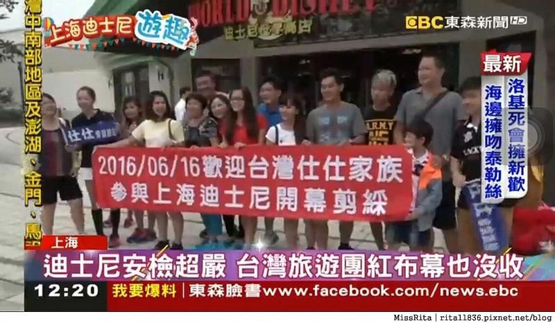 上海迪士尼 迪士尼 上海迪士尼開幕 上海好玩 上海迪士尼門票 上海迪士尼樂園 上海景點 shanghaidisneyresort111