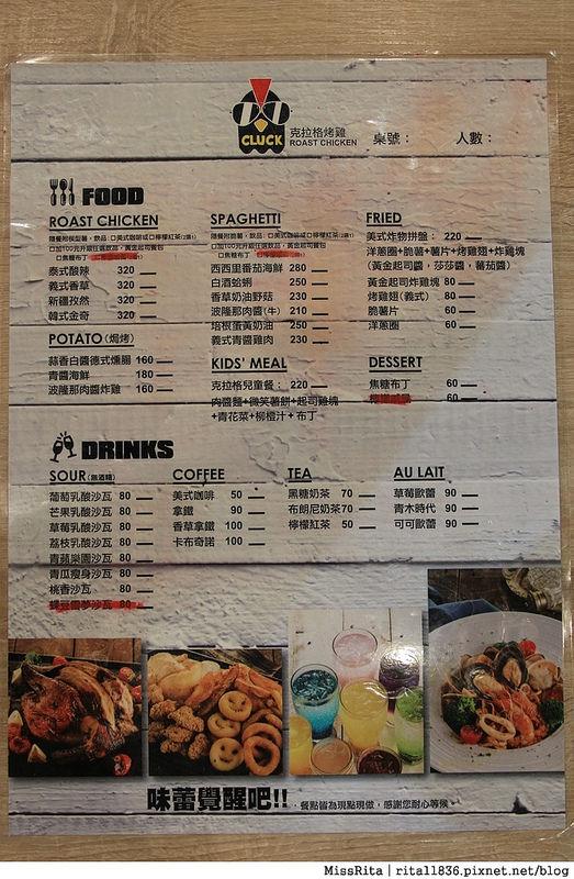 台中美式 台中好吃 太平好吃 克拉格烤雞 cluckroastchicken 台中烤雞 台中義大利麵 台中推薦美食41