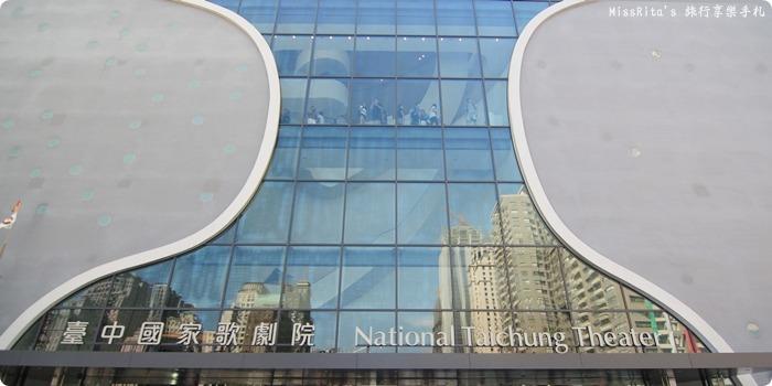 台中景點 國家表演藝術中心 臺中國家歌劇院 National Taichung Theater 台中歌劇院參觀 台中歌劇院開幕 伊東豐雄台中歌劇院 台中歌劇院節目表 台中歌劇院附近美食0-